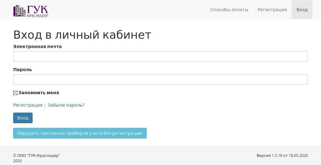 Оплата ГУК-Краснодар (ЖКУ 407-496): коммунальные платежи онлайн